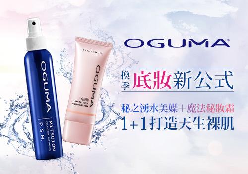 換季底妝新公式!OGUMA 魔法秘妝組1+1打造天生裸肌>>心動搶體驗
