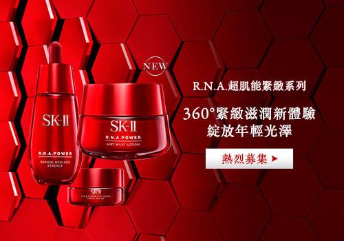 SK-II全新空氣霜,給予肌膚輕盈無負擔的緊緻滋潤[熱烈募集中]