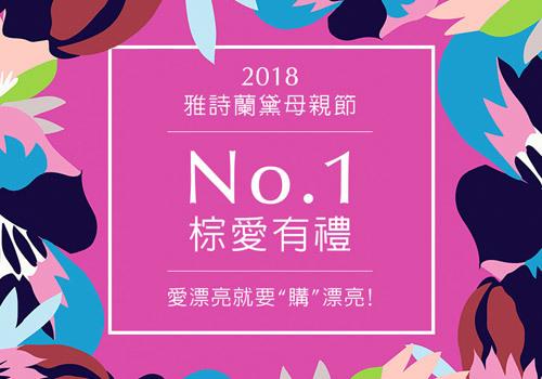 雅詩蘭黛2018母親節  No.1棕愛有禮!愛漂亮就要購漂亮!搶領明星體驗組>>