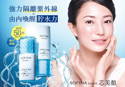 SOFINA芯美顏日間防禦乳,強力隔離紫外線,由內喚醒貯水力!>>立即報名體驗