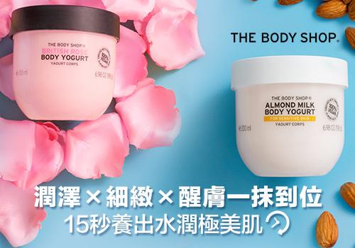 潤澤、細緻、醒膚一抹到位!THE BODY SHOP 美肌優格系列>>新品募集體驗