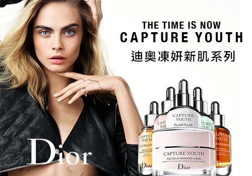 定格青春,時間無痕!Dior凍妍新肌系列>>打造專屬妳的青春高顏值