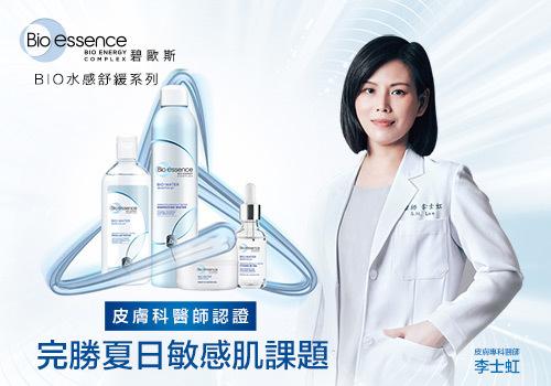 皮膚科醫師認證,完勝夏日敏感肌課題!BIO水感舒緩系列>>搶抽正品試用