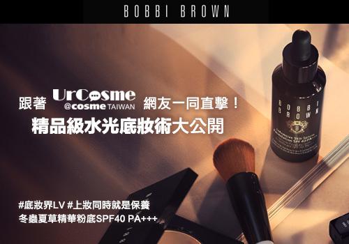 BOBBI BROWN精品級水光底妝術大公開!完美底妝教學必看>>體驗禮限量索取