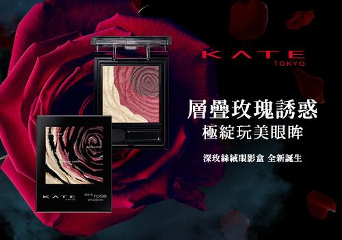 層疊玫瑰誘惑,極綻玩美眼眸!KATE全新深玫絲絨眼影盒>>新品搶先看