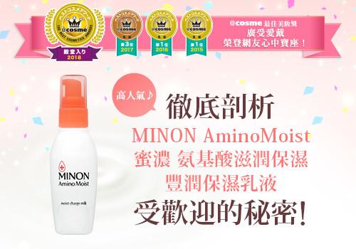 連續4年榮獲@cosme最佳美容大賞,徹底剖析「 MINON AminoMoist蜜濃 豐潤保濕乳液」受歡迎的秘密!