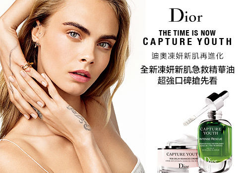 Dior全新急救英雄油,獨家揭開網友超高滿意度 >>> 不能不知!