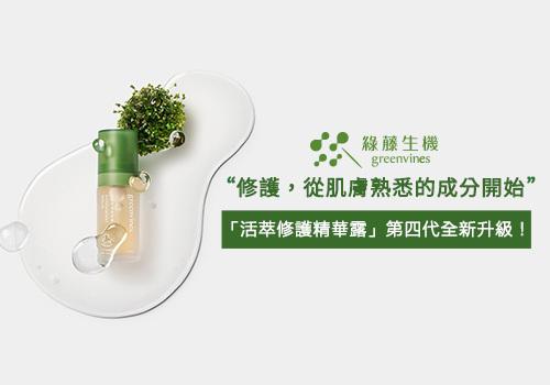 綠藤全新活萃修護精華露,給你更貼近肌膚機制的純淨保養>>體驗募集中