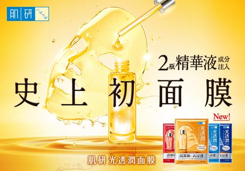 敷一片=兩瓶精華液,肌研光透潤系列,密集修護超有感 >>>