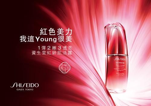 「紅色美力來襲」!讓你這young很美!資生堂小紅瓶、美麗更升級,一起秀出你的美!>> 立即體驗