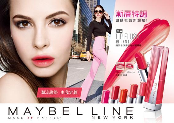 Maybelline媚比琳 - 全新「好氣色漸層三色CC輕唇膏」粉嫩特調,微醺妳的夏日好氣色!