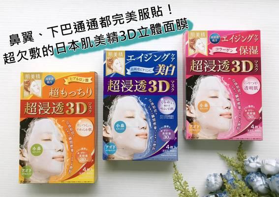 PR鼻翼、下巴通通都完美服貼!超欠敷的日本肌美精3D立體面膜