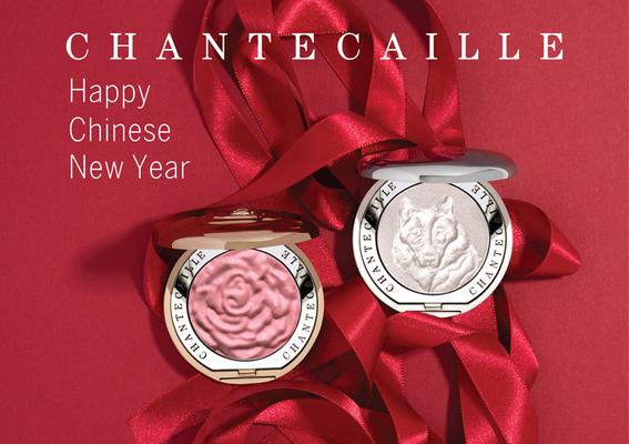 香緹卡 - 典雅東方薔薇 X 幸福鑽石極光 亞洲區限定 限量春節彩妝 全新上市