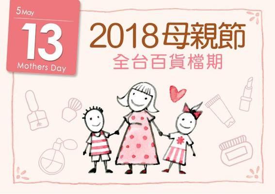 [2018母親節] 全台各大百貨公司母親節完整檔期一覽表!