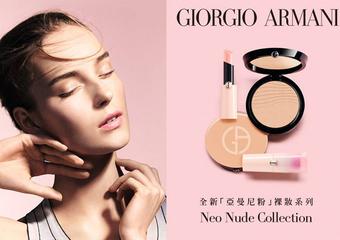 Giorgio Armani - 全新「亞曼尼粉」裸妝系列 亞曼尼打造時尚#高訂粉 訂製奢華空氣粉裸妝
