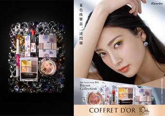 佳麗寶 - COFFRET D'OR 2018十週年限定系列 添加24K純金(光澤劑) 打造精美高奢感 讓女性綻放洗鍊光采