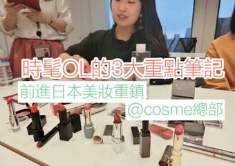 前進日本流行美妝重鎮@cosme總部!成為時髦OL的3大重點筆記