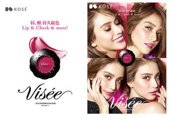 Visee - 冬季新品「Girls Night Out」,眼彩盤、新升級多功能唇頰霜,2018年12月限量上市!