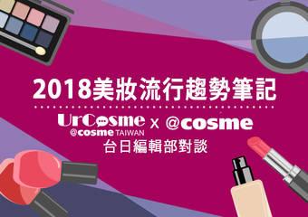 2018美妝流行趨勢筆記!UrCosme x @cosme 台日編輯部對談
