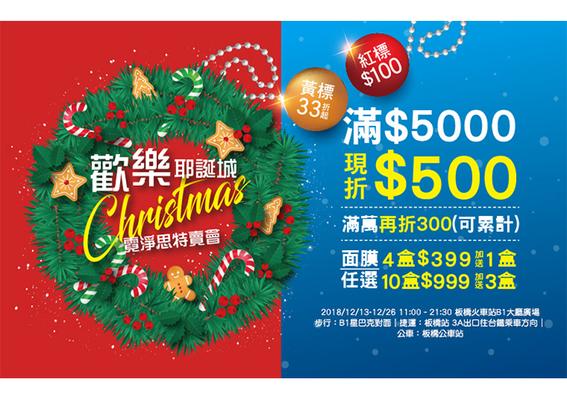 霓淨思 - 歡樂耶誕城,限時特賣會,瘋狂優惠與你一起嗨翻聖誕!