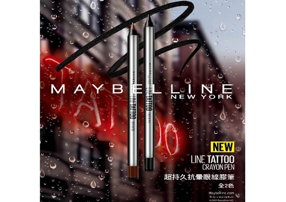 MAYBELLINE - 「超持久抗暈眼線膠筆  」雙色上市,滑順俐落挑戰抗暈極限
