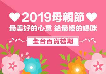 [2019母親節] 全台各大百貨公司母親節完整檔期一覽表!