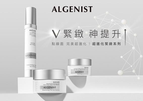 ALGENIST - V緊緻神提升,點線面完美超進化,中外天后最愛之一 【超進化緊緻系列】新上市