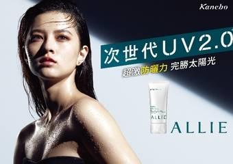 佳麗寶 -全新添加煥白綻光粒子「ALLIE高效防曬亮白水凝乳」增加新亮膚水凝體 時刻閃耀白皙美肌