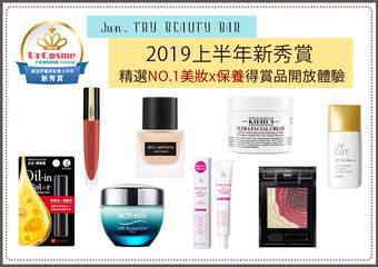 [Try Beauty Bar] 2019上半年新秀賞 精選NO.1美妝x保養得賞品開放體驗!