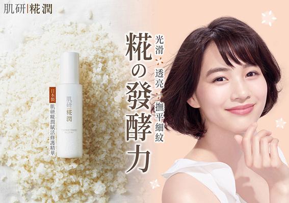 Hada-Labo 肌研 - 糀潤 全新誕生 「糀」の發酵力 喚醒光滑透亮年輕肌膚