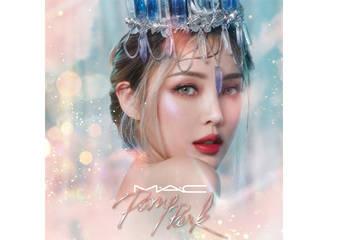 M.A.C - M.A.C X PONY PARK 全新限量聯名彩妝 雙強聯手 改造你的美妝氣場!