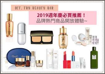 - [Try Beauty Bar] 2019週年慶必買推薦!品牌熱門商品開放體驗!