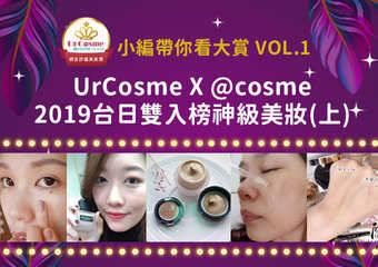 特搜2019 UrCosme X @cosme台日共同得賞神級美妝!(上)