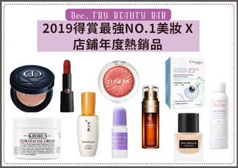 [Try Beauty Bar] 2019得賞最強NO.1美妝 X 店鋪年度熱銷品!盡情體驗GO>>