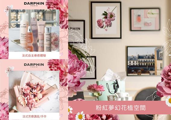 Darphin 朵法 - 朵法粉紅花店 À PARIS 今夏最療癒快閃活動,帶你一秒到巴黎!
