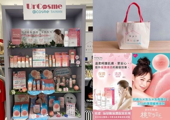 UrCosme (@cosme TAIWAN)  Pop-Up Store 新開幕