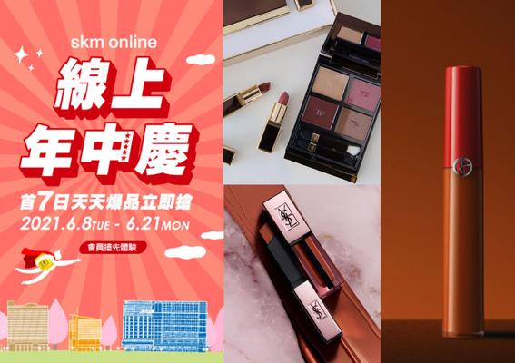 PR釋放你的購物慾,精品美妝旗艦店新光三越skm online全線到位!