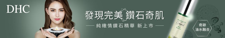 DHC特別企劃banner