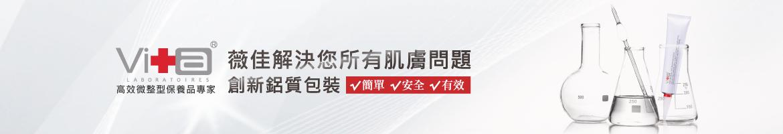 SwissVita 薇佳特別企劃banner