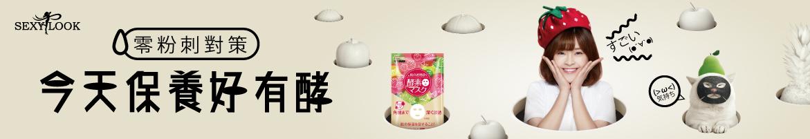 SEXYLOOK 極美肌特別企劃banner