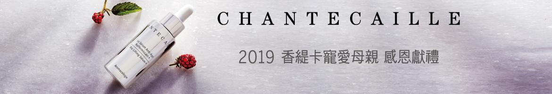 Chantecaille 香緹卡特別企劃banner