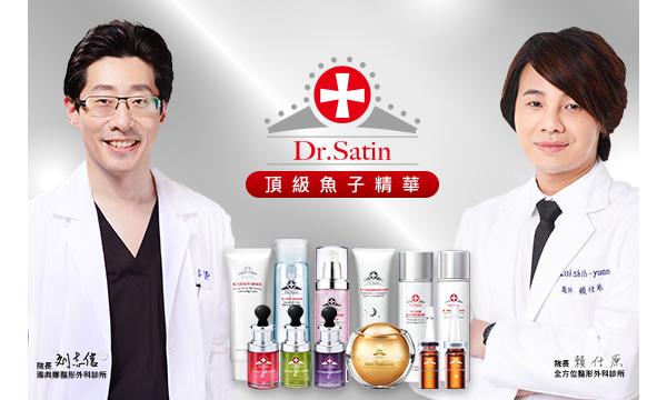 給肌膚最奢華的極致呵護!網友用一次就愛上的Dr.Satin魚子精華系列,好評立即看→
