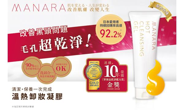 溫感洗淨正當道,MANARA的卸妝洗臉新體驗,好評不斷加溫中-->看更多