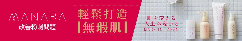 MANARA特別企劃banner
