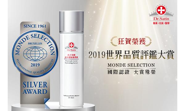 台灣ㄟ尚好~~榮獲世界品質大賞銀獎殊榮,給你精華液般感受的化妝水!
