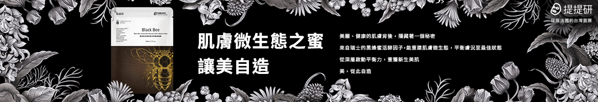 Timeless Truth Mask 提提研特別企劃banner
