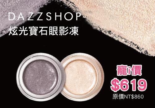 日本新銳彩妝品牌-DAZZSHOP夏日獨家活動搶先報