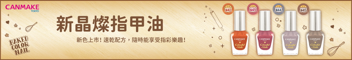 CANMAKE特別企劃banner