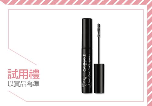 日系人氣彩妝 CANMAKE 品牌禮發放中>>