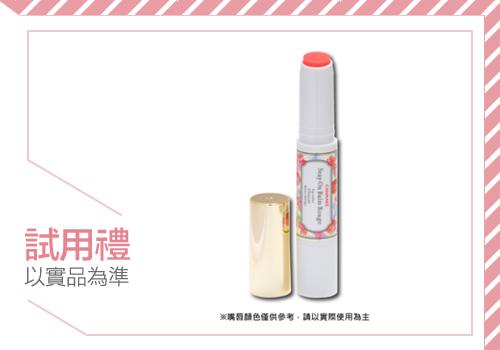 【限時活動】唇彩水蠟筆正商品體驗!立刻報名>>
